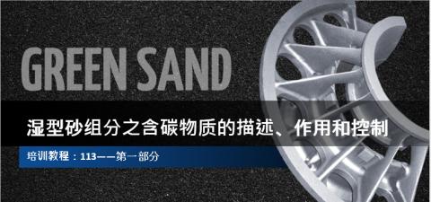113-湿型砂组分之含碳物质的描述、作用和控制
