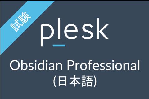 Plesk Obsidian Professional Certification (日本語) (OBS-2-PRO-EXAM-ja_JP)