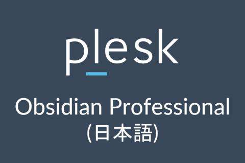 Plesk Obsidian Professional (日本語) (OBS-2-PRO-ja_JP)