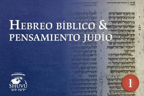 Hebreo Bíblico y Pensamiento Judío Nivel 1 (Heb-101-es)