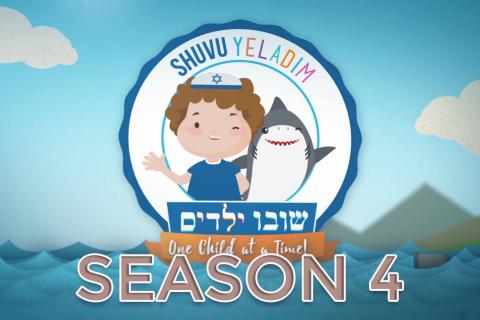 Shuvu Yeladim - Season 4 Exodus (Shy-104)
