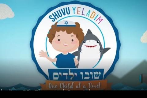 Shuvu Yeladim - Season 5 Leviticus (Shy-105)