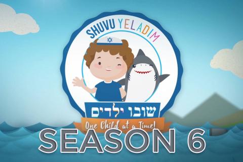 Shuvu Yeladim - season 6  Bmidbar (shy-106)
