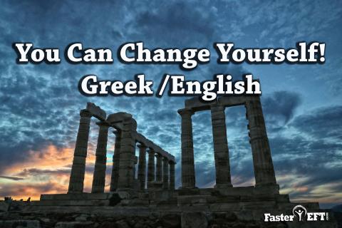 Greek - English Athens Greece 2015