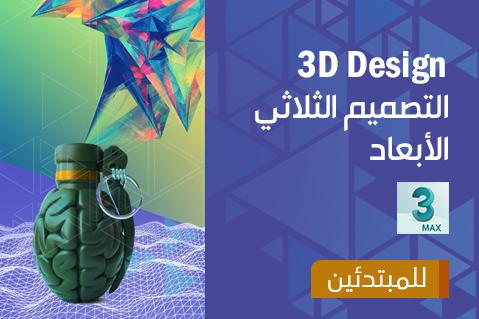 التصميم الثلاثي الأبعاد للمبتدأين (DES-3D-B01)