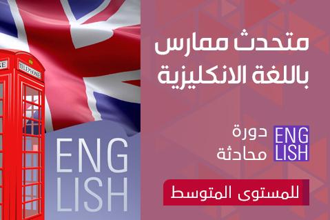 متحدث باللغة الانجليزية للمستوى المتوسط (LAENG-CO-I01)