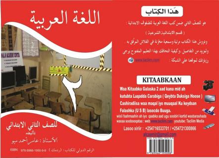 Arabic class 1 (1001)