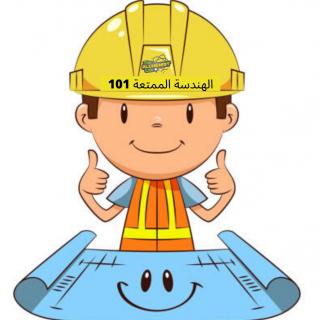 الهندسة الممتعة 101 (FE01-J)