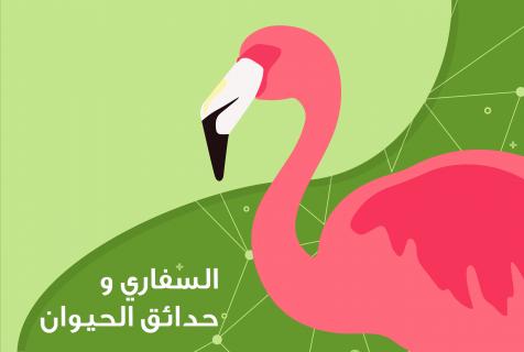 برنامج الإرشاد البيئي (4)