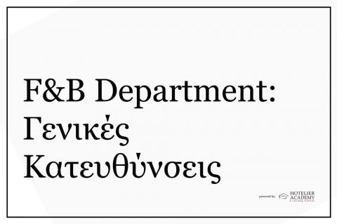 Hotel Template: F&B Department | Γενικές Κατευθύνσεις