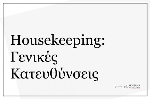 Hotel Template: Housekeeping   Γενικές Κατευθύνσεις
