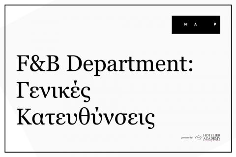 F&B Department | Γενικές Κατευθύνσεις (Map Hotel)