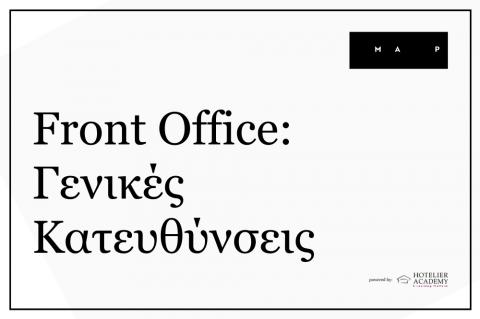 Front Office | Γενικές Κατευθύνσεις (Map Hotel)